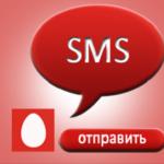 СМС на МТС
