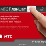 «МТС Планшет» тариф
