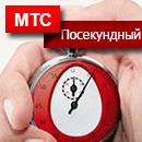 МТС Посекундный тариф