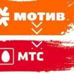 Как перевести деньги с МТС на Мотив
